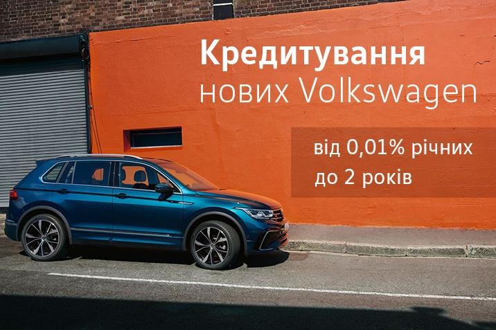 Кредитування нових Volkswagen