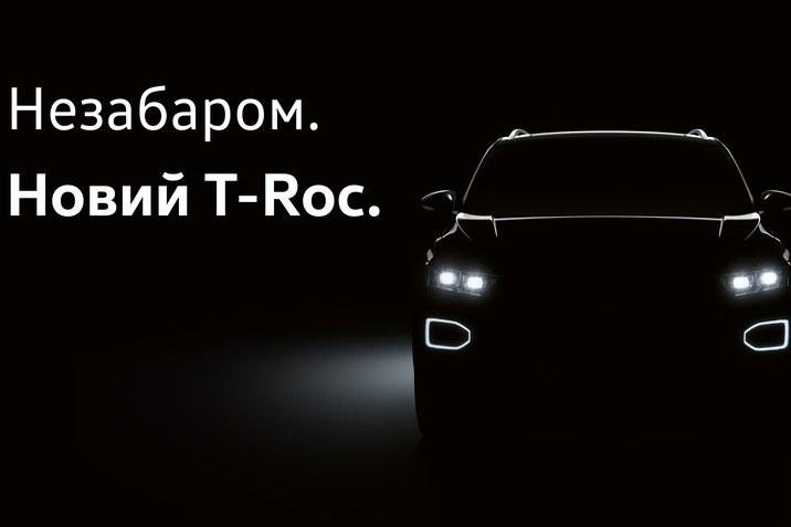 Новий T-Roc