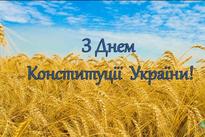 З Днем Конституції України