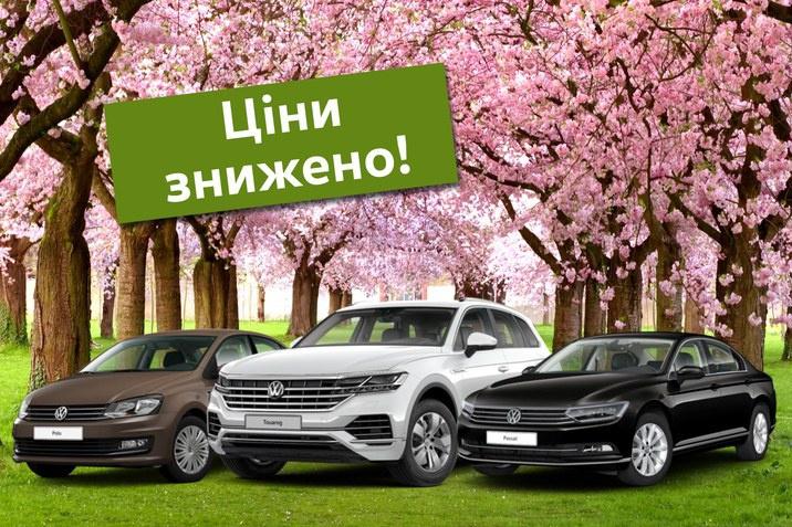 Зниження цін на легкові автомобілі